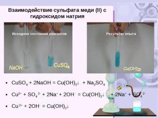 Взаимодействие сульфата меди (II) с гидроксидом натрия CuSO4 + 2NаOH = Cu(OH)