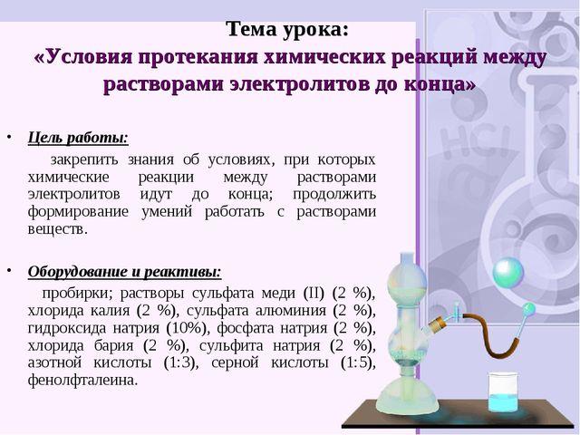 Тема урока: «Условия протекания химических реакций между растворами электроли...