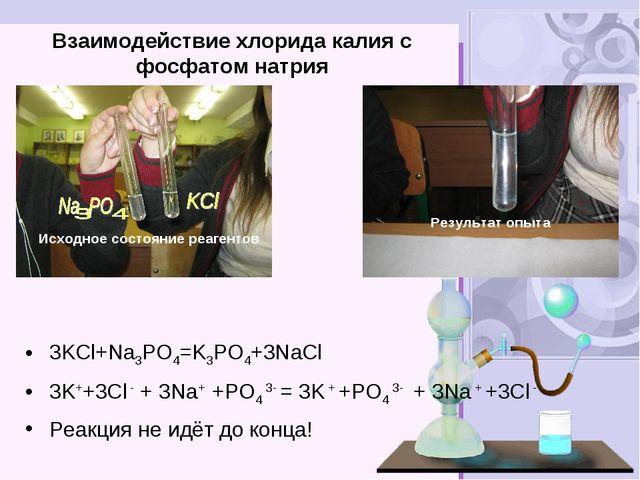 Взаимодействие хлорида калия с фосфатом натрия 3KCl+Na3PO4=K3PO4+3NaCl 3K++3C...