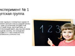 Эксперимент № 1 Детская группа Изучив годовые и четвертные оценки 25 учеников