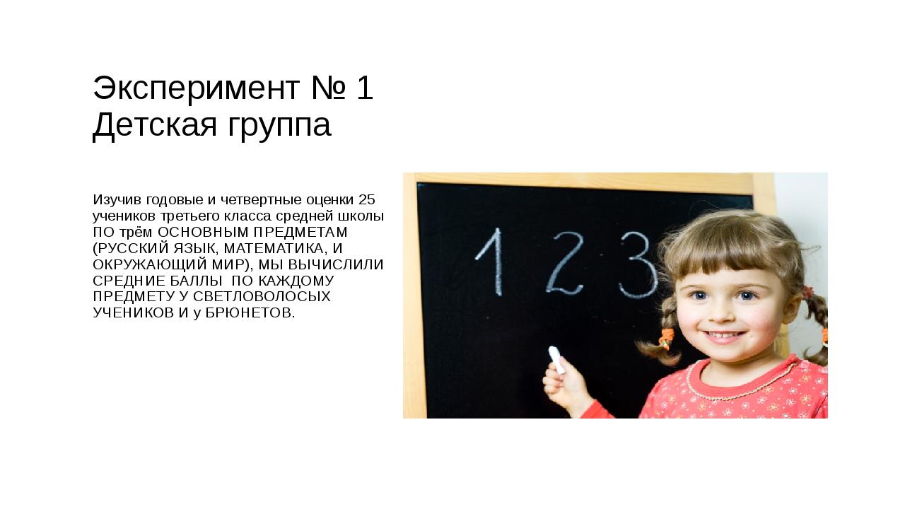 Эксперимент № 1 Детская группа Изучив годовые и четвертные оценки 25 учеников...