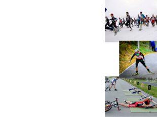 Прародителем биатлона считаются соревнования военных патрулей — вид спорта, п