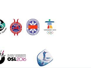 Биатлонные старты проходили и проходят не только на международных, но и в рам
