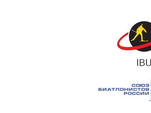 Междунаро́дный сою́з биатлони́стов (англ. International Biathlon Union, нем....