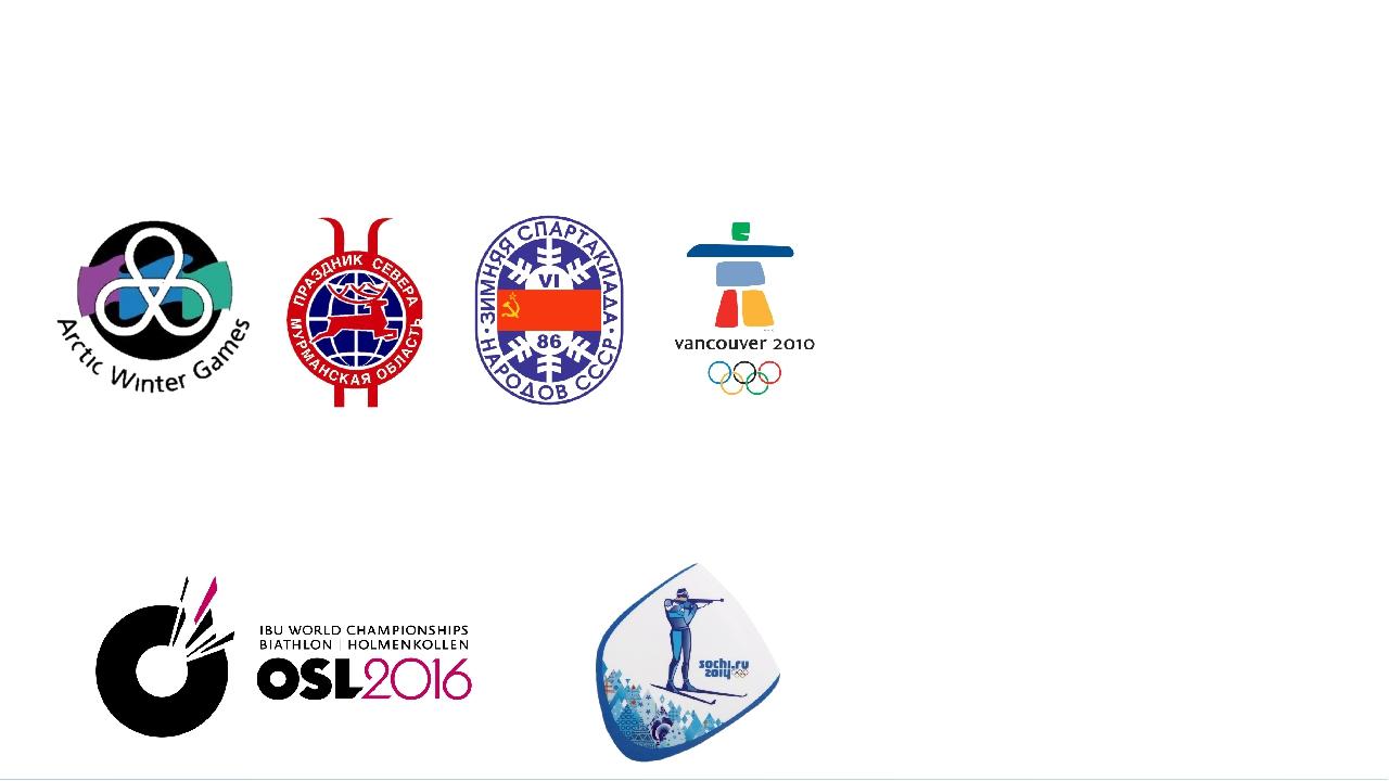Биатлонные старты проходили и проходят не только на международных, но и в рам...