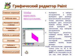 Чтобы нарисовать многоугольник: Выберите в наборе инструментов, а затем выбер