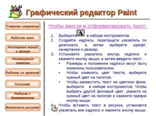 Чтобы ввести и отформатировать текст: Выберите в наборе инструментов. Создайт