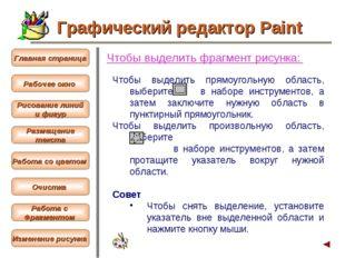 Чтобы выделить фрагмент рисунка: Чтобы выделить прямоугольную область, выбери