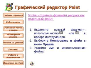 Чтобы сохранить фрагмент рисунка как отдельный файл: Выделите нужный фрагмент