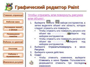 Чтобы отразить или повернуть рисунок или объект: Выберите или в наборе инстру