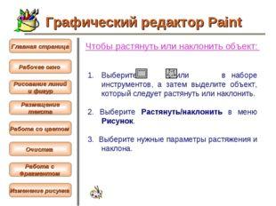 Чтобы растянуть или наклонить объект: Выберите или в наборе инструментов, а з