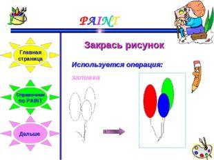 PAINT Главная страница Справочник по PAINT Дальше Закрась рисунок Используетс