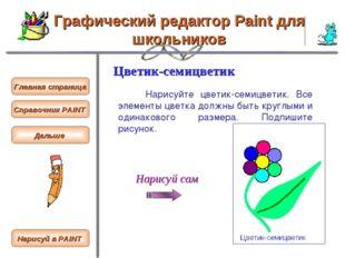 Графический редактор Paint для школьников Цветик-семицветик Нарисуйте цветик-