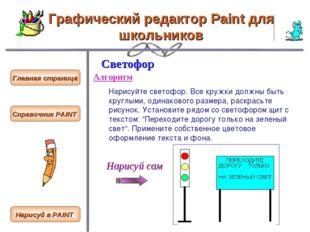 Графический редактор Paint для школьников Светофор Алгоритм Нарисуйте светофо