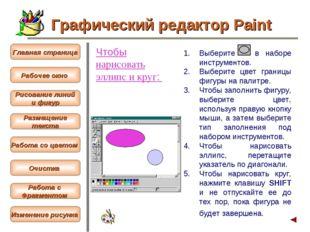Чтобы нарисовать эллипс и круг: Выберите в наборе инструментов. Выберите цвет