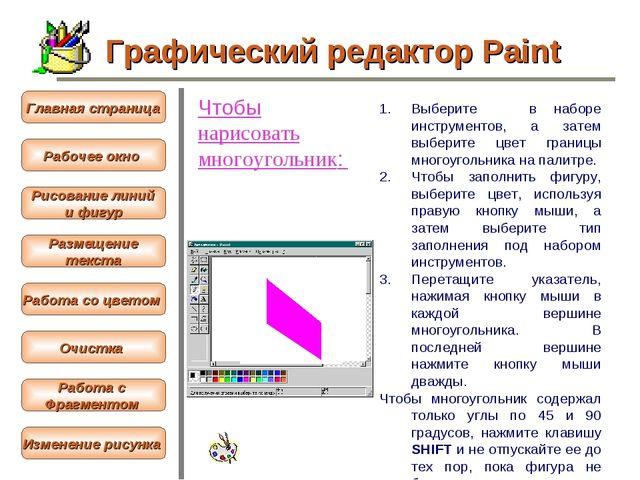 Чтобы нарисовать многоугольник: Выберите в наборе инструментов, а затем выбер...