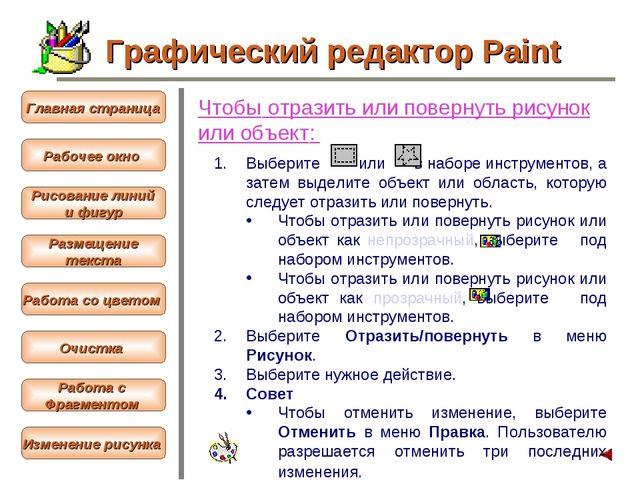Чтобы отразить или повернуть рисунок или объект: Выберите или в наборе инстру...