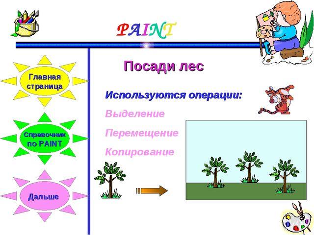 PAINT Посади лес Используются операции: Выделение Перемещение Копирование Гла...