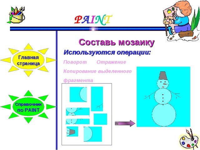 PAINT Составь мозаику Используются операции: Поворот Отражение Копирование вы...