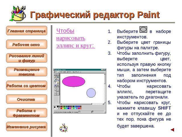 Чтобы нарисовать эллипс и круг: Выберите в наборе инструментов. Выберите цвет...