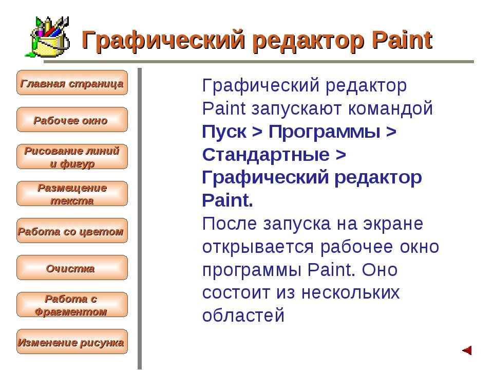 Графический редактор Paint запускают командой Пуск > Программы > Стандартные...