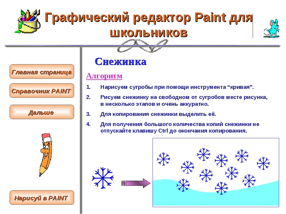 Графический редактор Paint для школьников Главная страница Справочник PAINT С...