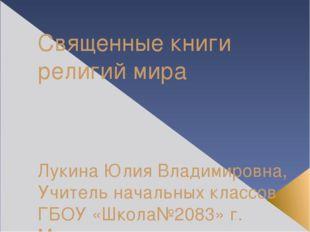 Священные книги религий мира Лукина Юлия Владимировна, Учитель начальных клас