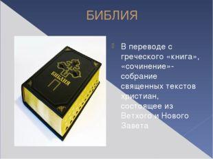 БИБЛИЯ В переводе с греческого «книга», «сочинение»- собрание священных текст
