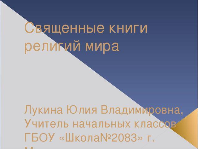 Священные книги религий мира Лукина Юлия Владимировна, Учитель начальных клас...