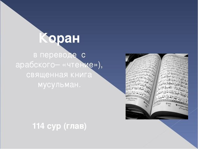 Коран в переводе с арабского– «чтение»), священная книга мусульман. 114 сур...