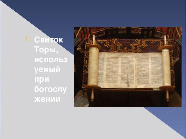 Свиток Торы, используемый при богослужении