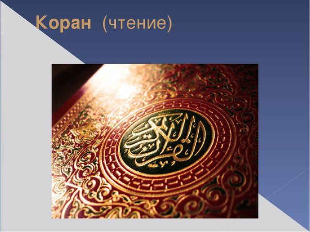 Коран (чтение)