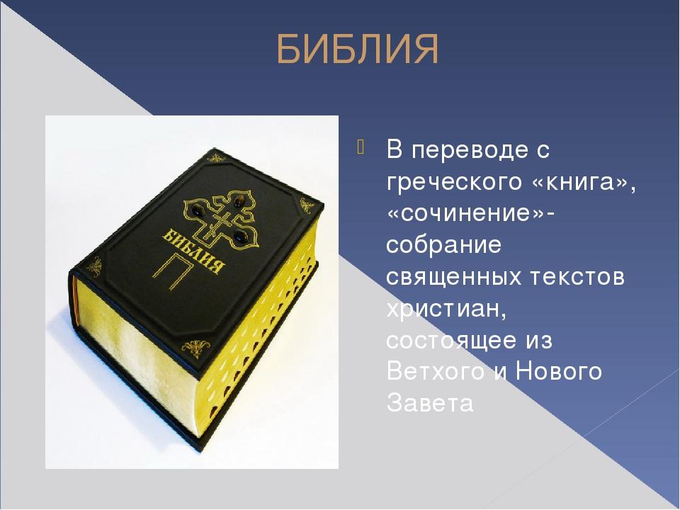 БИБЛИЯ В переводе с греческого «книга», «сочинение»- собрание священных текст...