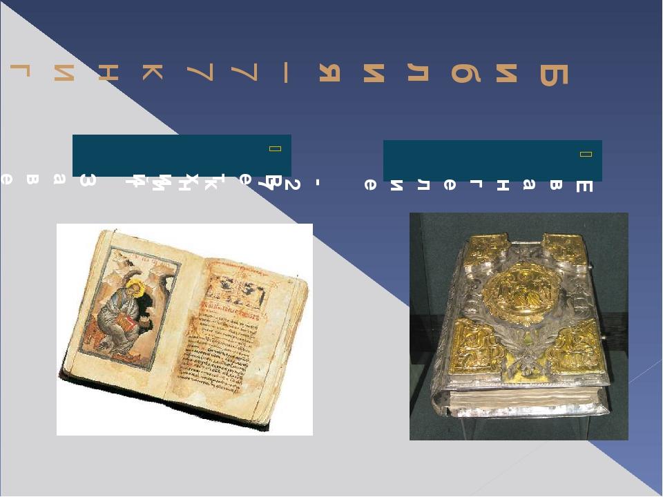 Библия – 77 книг Ветхий Завет – 50 книг Евангелие -27 книг