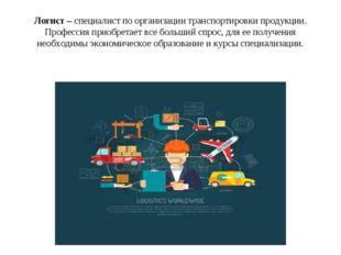 Логист – специалист по организации транспортировки продукции. Профессия приоб