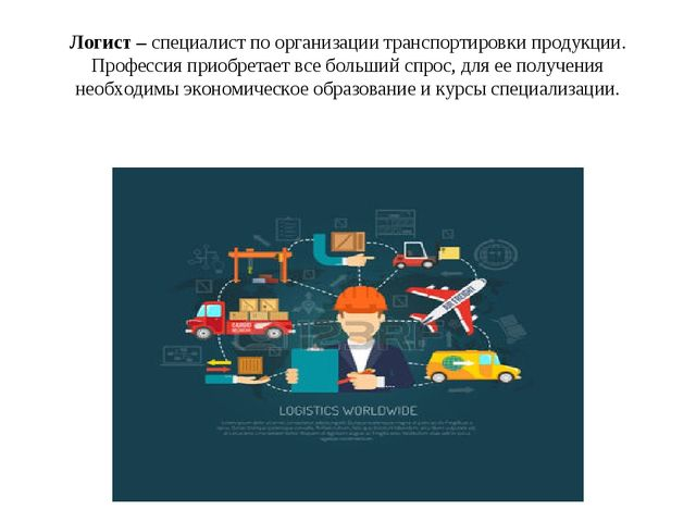Логист – специалист по организации транспортировки продукции. Профессия приоб...