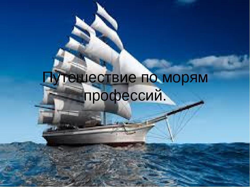 Путешествие по морям профессий.