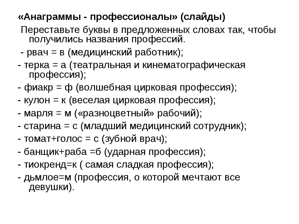 «Анаграммы - профессионалы» (слайды) Переставьте буквы в предложенных словах...