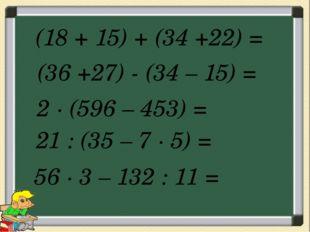 56 ∙ 3 – 132 : 11 = (18 + 15) + (34 +22) = (36 +27) - (34 – 15) = 2 ∙ (596 –