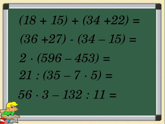 56 ∙ 3 – 132 : 11 = (18 + 15) + (34 +22) = (36 +27) - (34 – 15) = 2 ∙ (596 –...