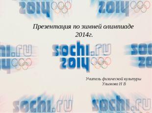 Презентация по зимней олимпиаде 2014г. Учитель физической культуры Улымова Н В