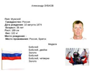 Пол:Мужской Гражданство:Россия Дата рождения:10 августа 1974 Возраст:39