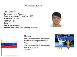 Пол:Мужской Гражданство:Россия Дата рождения:7 октября 1983 Возраст:30