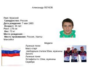 Александр ЛЕГКОВ Пол:Мужской Гражданство:Россия Дата рождения:7 мая 1983