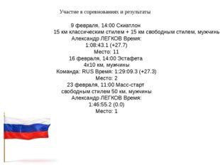 Участие в соревнованиях и результаты 9 февраля, 14:00 Скиатлон 15 км классиче