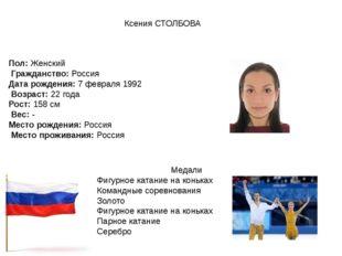 Ксения СТОЛБОВА Пол:Женский Гражданство:Россия Дата рождения:7 февраля 19