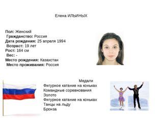 Елена ИЛЬИНЫХ Пол:Женский Гражданство:Россия Дата рождения:25 апреля 1994