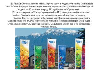 По итогам Сборная России заняла первое место в медальном зачете Олимпиады 20