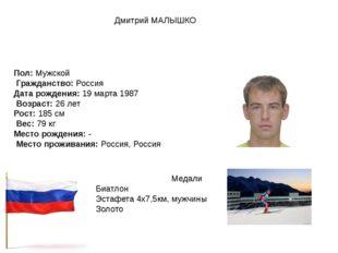 Дмитрий МАЛЫШКО Пол:Мужской Гражданство:Россия Дата рождения:19 марта 198