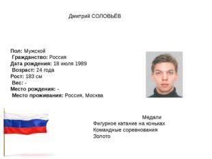 Дмитрий СОЛОВЬЁВ Пол:Мужской Гражданство:Россия Дата рождения:18 июля 198